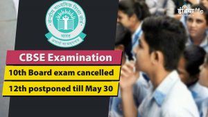 Decision on CBSE Board Exams – 10th Board exam cancelled