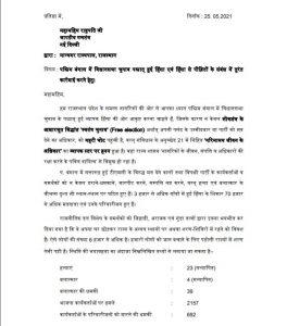 राजस्थान – 108 प्रबुद्ध जनों ने बंगाल हिंसा पर राष्ट्रपति से हस्तक्षेप की अपील की