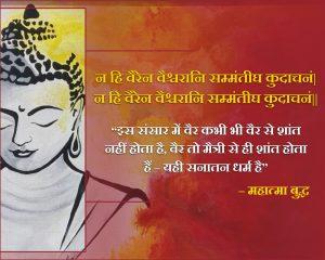 बुद्ध पूर्णिमा – भगवान बुद्ध का सर्वत्यागी, तपोमय, करुणामय जीवन