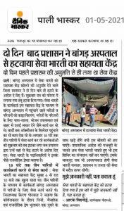 राजस्थान – राजनीतिक द्वेष सेवा पर भारी, सेवा भारती का सहायता केंद्र बंद करवाया
