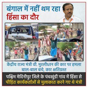 'बंगाल हिंसा, हिंसा न भवति'…???