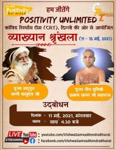 'Positivity Unlimited : Hum Jitenge' – Key figures in Bharatiya Society to address the nation to create positivity to meet Corona challenge