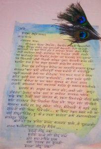 अनोखी पहल – कोरोना ग्रस्तों के मानसिक स्वास्थ्य के लिये सेवांकुर की छात्राओं का'पत्र पैगाम'