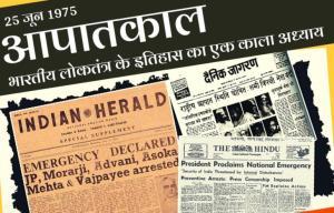 यादों में आपातकाल – राहुकाल से लोकतंत्र के निकलने की शेषकथा..!