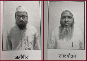 उत्तरप्रदेश में चल रही थी जबरन मतांतरण की साजिश, एटीएस ने दो आरोपियों को गिरफ्तार कर साजिश का खुलासा किया