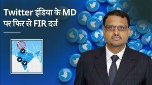 ट्विटर इंडिया के एमडी के खिलाफ एफआईआर, भारत का गलत नक्शा दिखाने का मामला