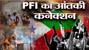 शिकंजा – आयकर विभाग ने पीएफआई का 80जी का रजिस्ट्रेशन रद्द किया
