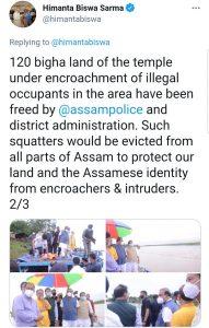 असम – शिव मंदिर की 120 बीघा भूमि अवैध कब्जाधारियों से मुक्त, मुख्यमंत्री ने शिव मंदिर में किए दर्शन