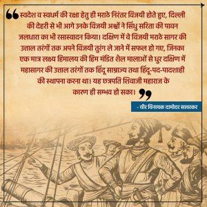 राष्ट्रीय-जीवन में छत्रपति शिवाजी का ऐतिहासिक अवदान