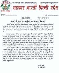 केंद्र में सहकारिता मंत्रालय के गठन पर सहकार भारती ने जताया आभार