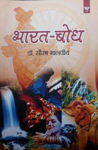 पुस्तक समीक्षा – भारत को भारतीय दृष्टि से देखने का प्रयास है'भारत-बोध'