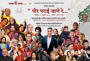 पीर पराई जाने रे – कलाकारों की सहायतार्थ अभिनेता अक्षय कुमार ने दी पचास लाख रु की सहयोग राशि