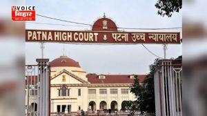 पटना उच्च न्यायालय का निर्देश, राज्य में अवैध रूप से रह रहे विदेशियों के बारे में बताए सरकार