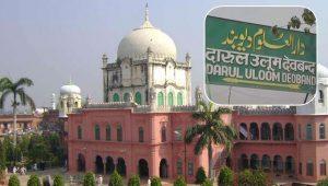 देवबंद में खुलेगा एटीएस सेंटर, उत्तर प्रदेश सरकार का निर्णय