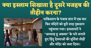 पाकिस्तान – मजहबी उन्मादियों ने सिद्धिविनायक मंदिर तोड़ा, फेसबुक पर लाइव वीडियो दिखाया