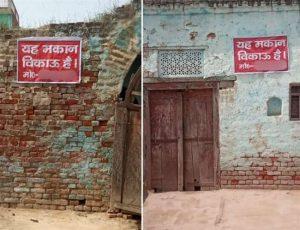 अब फर्रुखाबाद में लगे मकान बिकाऊ के पोस्टर, प्रताड़ना से तंग आकर पंतौजा गांव के परिवारों ने लगाए पोस्टर