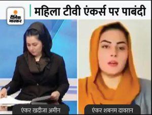 अफगानिस्तान में महिलाओं को अधिकार देने की सच्चाई – महिला एंकरों पर प्रतिबंध, महिलाओं की तस्वीरों पर कालिख