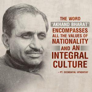 पं. दीनदयाल जी की दृष्टि में ; अखंड भारत इसलिए.. !!