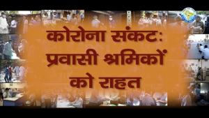 दिल्ली – 17 अगस्त को 'वयं राष्ट्रांगभूता', 'कोरोना काल में संवेदनशील भारत की सेवा गाथा','सौ दिन सेवा के' का लोकार्पण