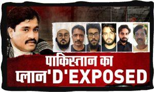 दिल्ली पुलिस स्पेशळ सेल ने आतंकी मॉड्यूल की साजिश नाकाम की, 6 आतंकी गिरफ्तार
