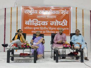 सामाजिक-आध्यात्मिक शक्ति के बल पर भारत विश्व का मार्गदर्शन करेगा – रामलाल जी