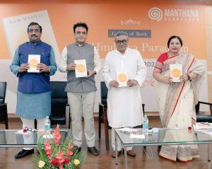 Ram Madhav's Book 'The Hindutva Paradigm' released in Bengaluru