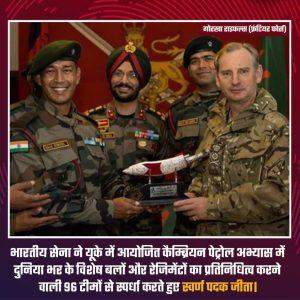 भारतीय सेना की टीम ने कैम्ब्रियन पेट्रोल एक्सरसाइज में स्वर्ण पदक जीता